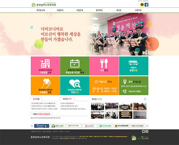 춘천남부노인복지관.png