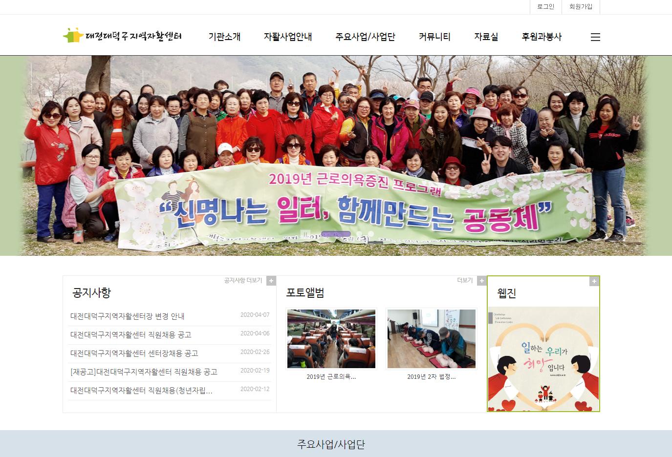 대전대덕구지역자활센터.jpg