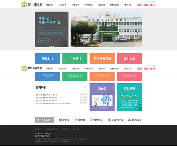 홍익재활병원.png